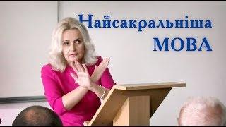 Найсакральніша мова — РІДНА. Ірина Фаріон | Луцьк | квітень '18