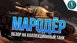 Мародёр за 50 побед в Mad Games. Обзор танка. WoT Blitz