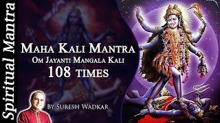 """""""Maha Kali Mantra"""" 108 times - Om Jayanti Mangala Kali By"""