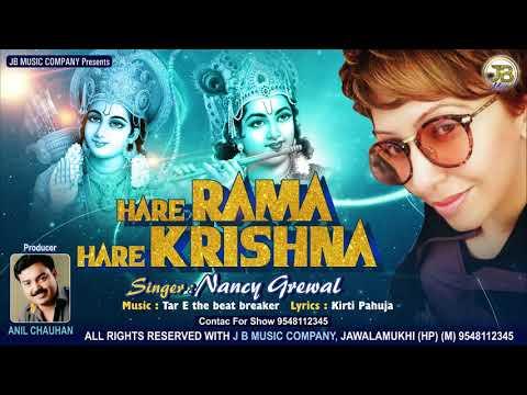 यहीं है कृष्ण यहीं है राम