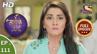 Main Maayke Chali Jaaungi Tum Dekhte Rahiyo - Ep 111 - Full Episode - 12th February, 2019