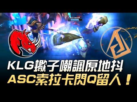 KLG(南拉美) vs ASC(東南亞) KLG蠍子嘲諷原地抖 ASC索拉卡閃Q留人!