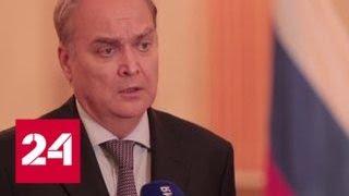 Посол РФ в США Анатолий Антонов - о снятии флагов со зданий российских дипмиссий - Россия 24