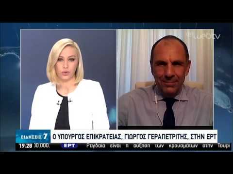 Ο υπουργός Επικρατείας Γιώργος Γεραπετρίτης στην ΕΡΤ | 01/04/2020 | ΕΡΤ