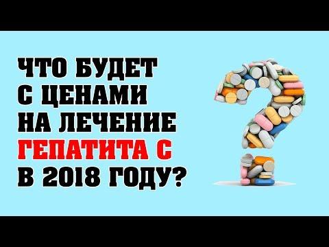 , title : 'ЧТО БУДЕТ  С ЦЕНАМИ НА ЛЕЧЕНИЕ  ГЕПАТИТА С В 2018 году'