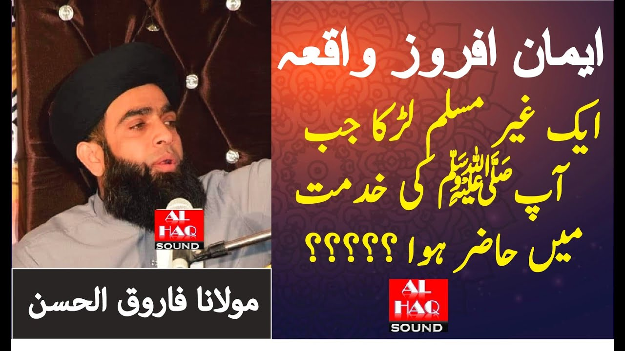 Allama Molana Farooq Ul Hassan Qadri New 2017 recorded by AL HAQ SOUND 0345  5351853