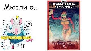 Обзор на комикс Красная фурия