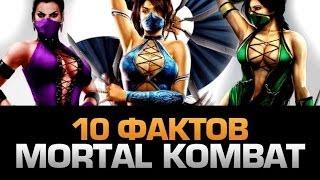 10 интересных фактов о MORTAL KOMBAT