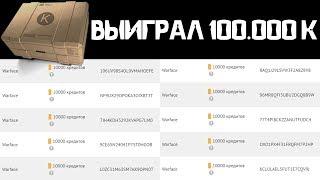 ШОК ★ РУССКИЙ_95 ВЫИГРАЛ 100.000К НА ИГРОМАРКЕТЕ ★ РЕЙТИНГОВЫЕ МАТЧИ WARFACE