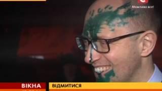 У Харкові Яценюк потрапив під обстріл зеленкою - Вікна-новини - 12.02.2014