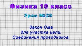 Физика 10 класс Урок 29 - Закон Ома для участка цепи. Соединения проводников.