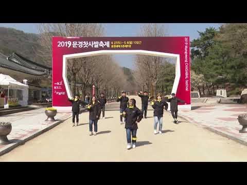 onlyone 문경 댄스공모전 _ 가이드영상 미리보기 사진