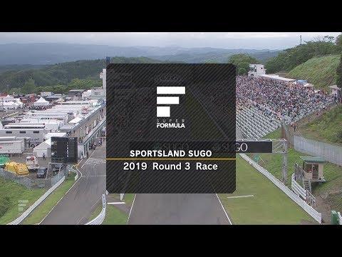 スーパーフォーミュラ第3戦スポーツランドSUGO 決勝ハイライト