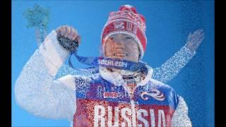Наши олимпийские герои Сочи - 2014!