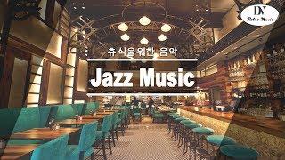 Jazz Music 달콤한 재즈와 평화로운 레스토랑 공간 - 맛있고 행복한 식사