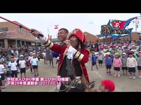 歌う海賊団 第二ひかり幼稚園サプライズ 2017年10月14日