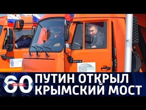 60 минут. ПУТИН ОТКРЫЛ КРЫМСКИЙ МОСТ: реакция Киева и Запада. От 15.05.18
