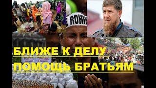 Помощь в Мьянме от Рамзана Кадырова!Тонны продуктов в Мьянме!
