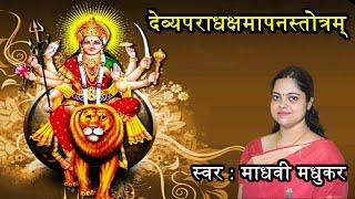 देव्यपराधक्षमापनस्तोत्रम् || Durga Stotram || Madhvi Madhukar Jha. ll Na Mantram No Yantram - MANTRA