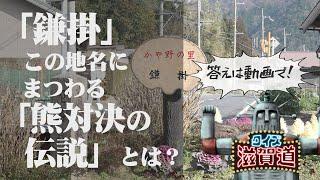 地域に伝わる「熊対決伝説」!?地名クイズ「鎌掛(かいがけ)」:クイズ滋賀道
