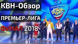 КВН-Обзор. Премьер-лига ФИНАЛ 2018