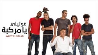 اغاني طرب MP3 Wust El Balad - Goleely Ya Markeba / وسط البلد - قوليلي يا مركبة تحميل MP3