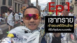 ep1 เขาทราย เจ้าของสถิติ 3.03 คนไทยที่เร็วที่สุดในบอสตัน