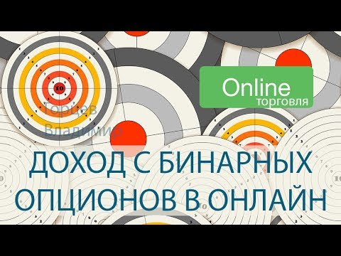 Интернете доп доход