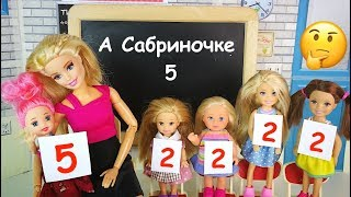 ПРОШУ ТЕБЯ, СТЕПАН, НЕ НАДО! Мультик Барби #Школа Девочки играют Куклы Игрушки