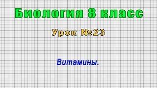Биология 8 класс Урок 23