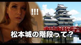 【長野県】≪衝撃体験≫松本城の階段って・・・?