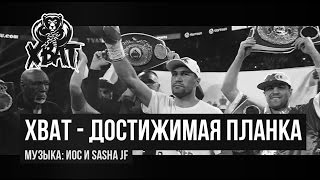 ХВАТ - Достижимая планка (Мотивация: Сергей Ковалев (KRUSHER) - Наш Чемпион)