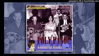 Poly Panou - Den Thelo Pia Na M' Agapas