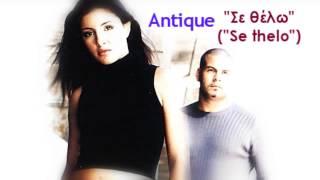 ✅BG Превод Antique - Se thelo Антик - Искам те (HD) 🎼🇬🇷💙