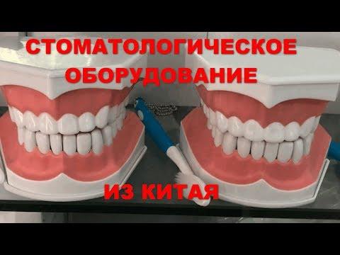 Стоматологическое оборудование и расходные материалы из Китая Товары Сделано в Китае Бизнес с Китаем