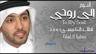اغاني طرب MP3 فهد الكبيسي - دعيني - إيقاع | النسخة الرسمية تحميل MP3