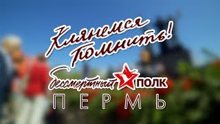 Бессмертный полк Пермь