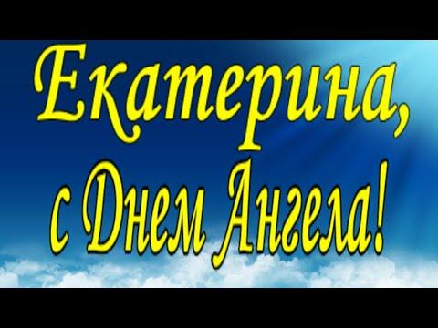 День Святой Екатерины !  Красивое поздравление с днем ангела Екатерины ! С днем ангела Екатерина 😇