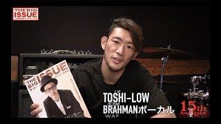 『ビッグイシュー日本版』創刊15周年記念メッセージムービーTOSHI-LOW編