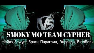SMOKY MO TEAM CYPHER (Miles, VITYABOVEE, Sawyer, Смоки Мо, Браги, N,Rage, Парагрин)