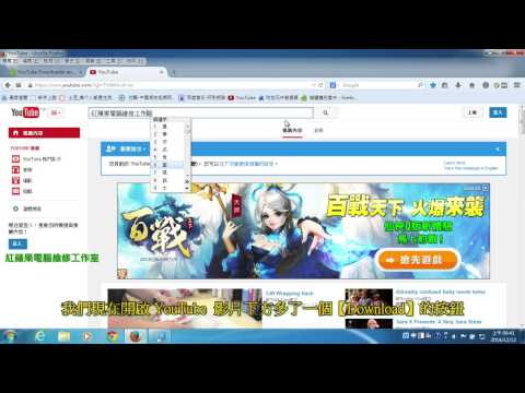 2-3 Firefox 擴充套件-Youtube下載、Youtube影片下載、Youtube破解、Youtube下載破解 - YouTube Downloader And Converter