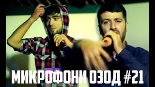 Микрофони Озод #21 Styopa, Baron, Шикорчи, B.I.G (RAP.TJ)