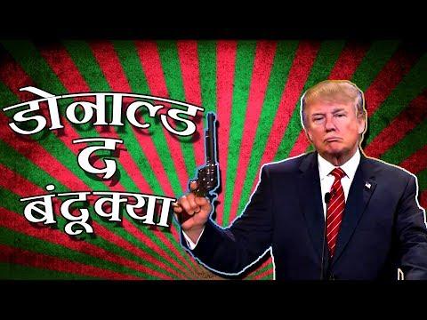 Donald : The Bandukya   Khaas Re TV
