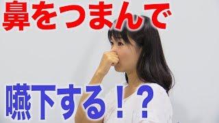 嚥下をするときに鼻に逆流する?!