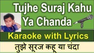Tujhe Suraj Kahoon Ya Chanda  KARAOKE with Lyrics Hindi English | Ek Phool Do Mali  | Lowered Scale