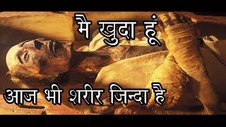फिरौन की लाश का चौकाने वाला रहस्य (Firon's Mummy Mystery)