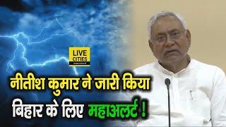 CM Nitish Kumar ने Bihar के लोगों के लिए जारी किया High Alert, इन जिलों में बढ़ेगा बहुत खतरा - Download this Video in MP3, M4A, WEBM, MP4, 3GP