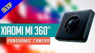 Обзор Xiaomi Mi 360° Panoramic Camera
