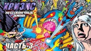 Кризис на бесконечных Землях  [Часть-3] / DC Comics