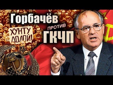 , title : 'Горбачев против ГКЧП. Спектакль окончен | Центральное телевидение'